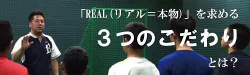 リアルを求める3つのこだわりがある野球塾