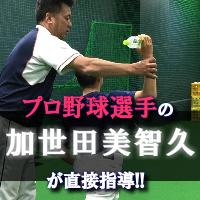 プロ野球選手加世田美智久が直接指導