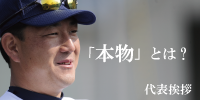 熊澤とおる監修