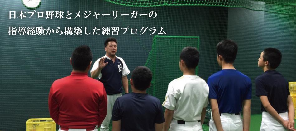 日本プロ野球とメジャーリーガーの 指導経験から構築した練習プログラム